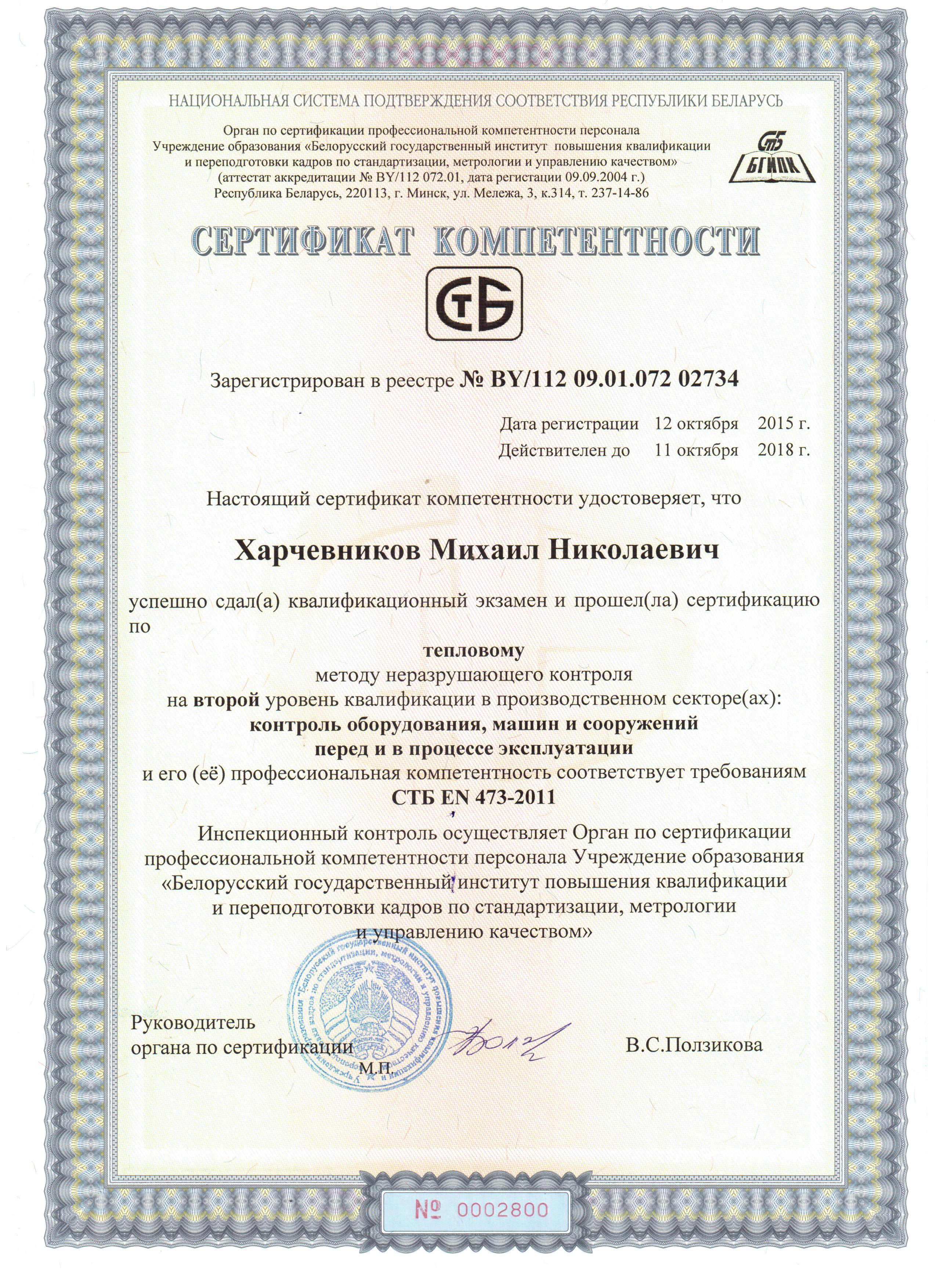 сертификат тепловизионная съёмка