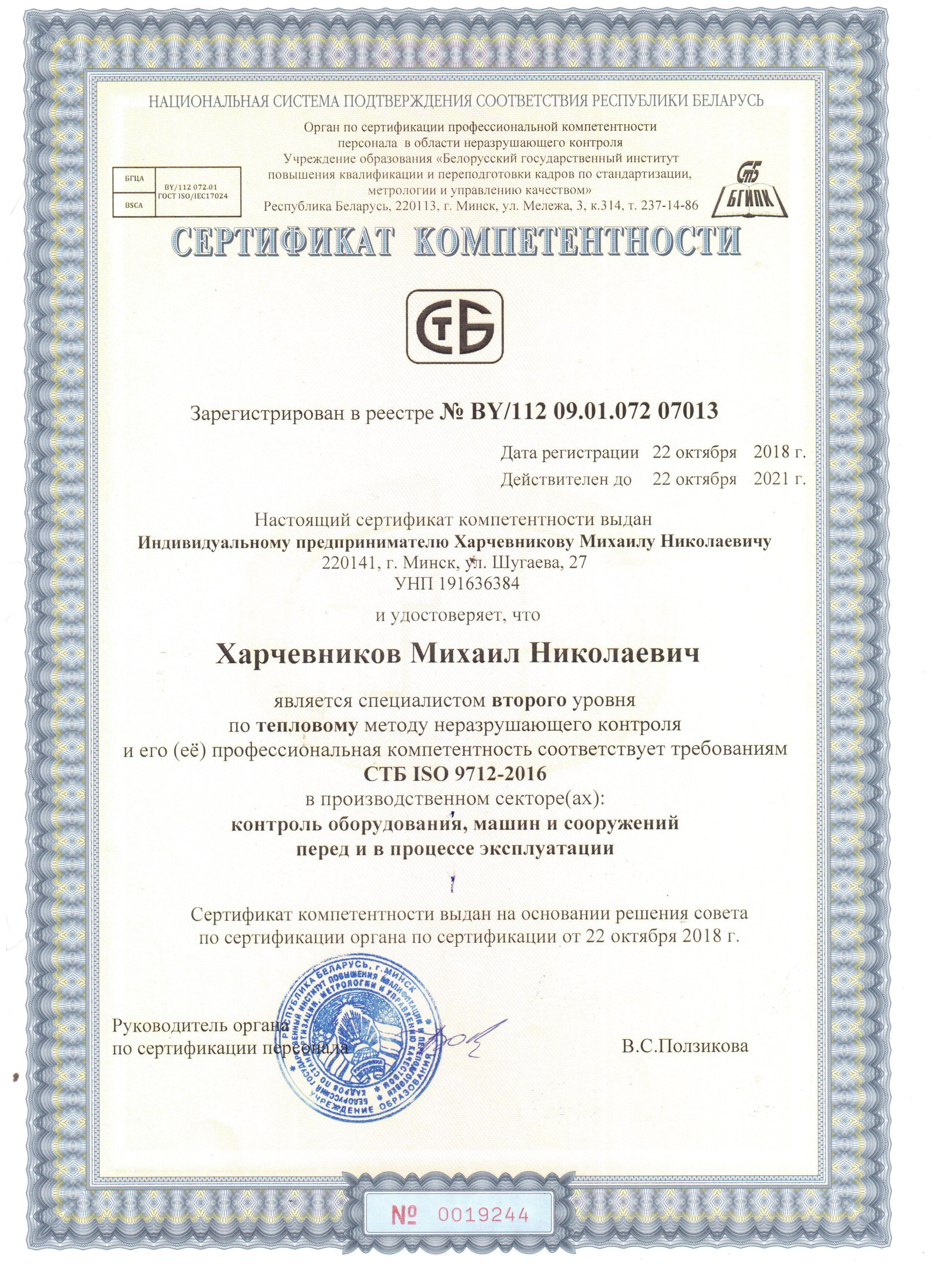 сертификат тепловизионное обследование, Минск